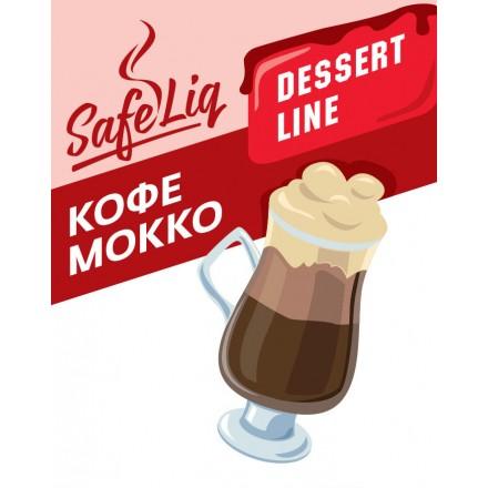 Жидкость для электронных сигарет Safeliq Кофе Мокко, 10 мл.