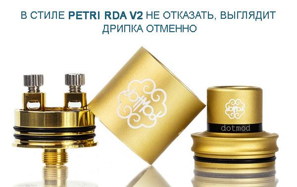 Дрипка Petri V2 RDA